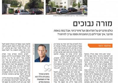 מאמר בנושא התחדשות עירונית